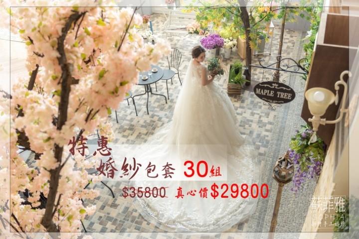 結婚包套特惠價 #0